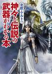 表紙:北欧・ケルトの神々と伝説の武器がわかる本