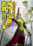 表紙:ギリシャ・ローマの神々と伝説の武器がわかる本