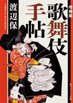 表紙:増補版 歌舞伎手帖