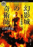 表紙:幻影城の奇術師 魔界百物語3