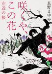 表紙:咲くや、この花 左近の桜