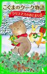 表紙:こぐまのクーク物語 クリスマスのおとまり会