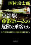 表紙:京都駅0番ホームの危険な乗客たち