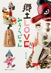 表紙:郷土LOVE