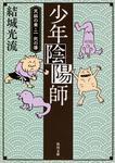表紙:少年陰陽師 天狐の章・二 光の導