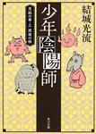表紙:少年陰陽師 天狐の章・三 冥夜の帳