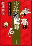 表紙:少年陰陽師 天狐の章・一 真紅の空