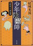 表紙:少年陰陽師 天狐の章・五 儚き運命