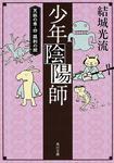 表紙:少年陰陽師 天狐の章・四 羅刹の腕