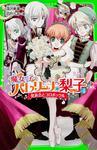 表紙:魔女っ子バレリーナ☆梨子 4 発表会とコロボックル