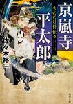 表紙:もののけ侍伝々 京嵐寺平太郎