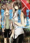 表紙:櫻子さんの足下には死体が埋まっている 骨と石榴と夏休み