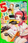表紙:スタジオから5秒前! 星ヶ丘小放送部、ラジオデビュー!
