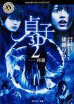 表紙:貞子3D 2 ──再誕