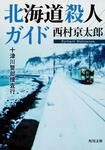 表紙:北海道殺人ガイド 十津川警部捜査行