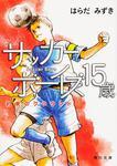 表紙:サッカーボーイズ15歳 約束のグラウンド
