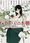 表紙:栞子さんの本棚 ビブリア古書堂セレクトブック
