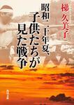 表紙:昭和二十年夏、子供たちが見た戦争