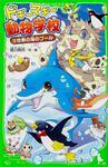 表紙:ドギーマギー動物学校 (3) 世界の海のプール