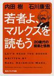 表紙:若者よ、マルクスを読もう 20歳代の模索と情熱