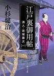 表紙:江戸裏御用帖 浪人・岩城藤次(一)