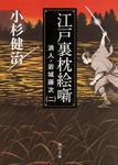 表紙:江戸裏枕絵噺 浪人・岩城藤次(二)