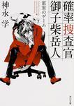 表紙:確率捜査官 御子柴岳人 密室のゲーム