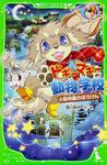 表紙:ドギーマギー動物学校(4) 動物園のぼうけん