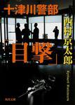 表紙:十津川警部「目撃」