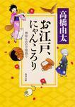 表紙:お江戸、にゃんころり 神田もののけ猫語り
