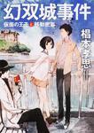 表紙:幻双城事件 仮面の王子と移動密室