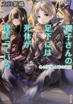 表紙:櫻子さんの足下には死体が埋まっている 冬の記憶と時の地図