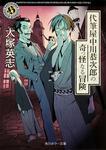 表紙:代筆屋中川恭次郎の奇っ怪なる冒険