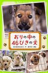 表紙:おりの中の46ぴきの犬