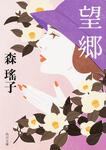 表紙:望郷