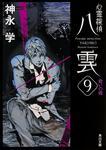 表紙:心霊探偵八雲9 救いの魂