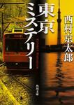 表紙:東京ミステリー