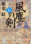 表紙:風塵の剣 (七)