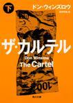 表紙:ザ・カルテル 下