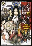 表紙:大年神が彷徨う島 探偵・朱雀十五の事件簿5