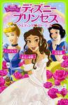 表紙:ディズニープリンセス ウエディング ストーリーズ シンデレラ/白雪姫/美女と野獣