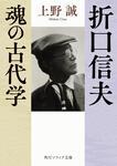 表紙:折口信夫 魂の古代学