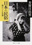 表紙:日本の民俗 暮らしと生業
