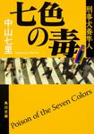 表紙:七色の毒 刑事犬養隼人