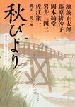 表紙:秋びより 時代小説アンソロジー
