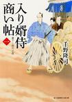表紙:入り婿侍商い帖(一)