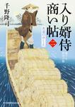 表紙:入り婿侍商い帖(二) 水運のゆくえ