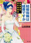 表紙:結婚指輪は経費ですか? 東京芸能会計事務所