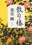表紙:散り椿