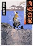 表紙:西郷盗撮 剣豪写真師・志村悠之介